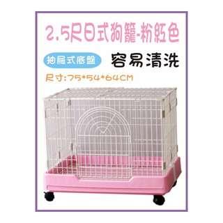 2.5尺日式豪華寵物籠-粉紅色 日式狗籠 抽屜式 狗籠