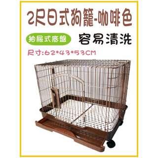 2尺日式豪華寵物籠-咖啡色 日式狗籠 抽屜式