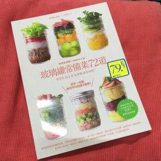 新書 玻璃罐常備菜72道