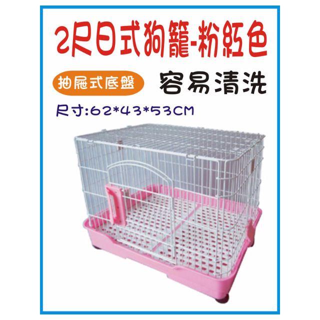 2尺日式豪華寵物籠-粉紅色 日式狗籠 抽屜式 籠子