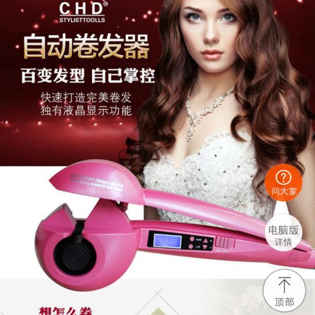 自動捲髮器