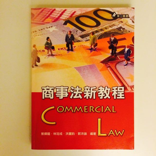 商事法新教程