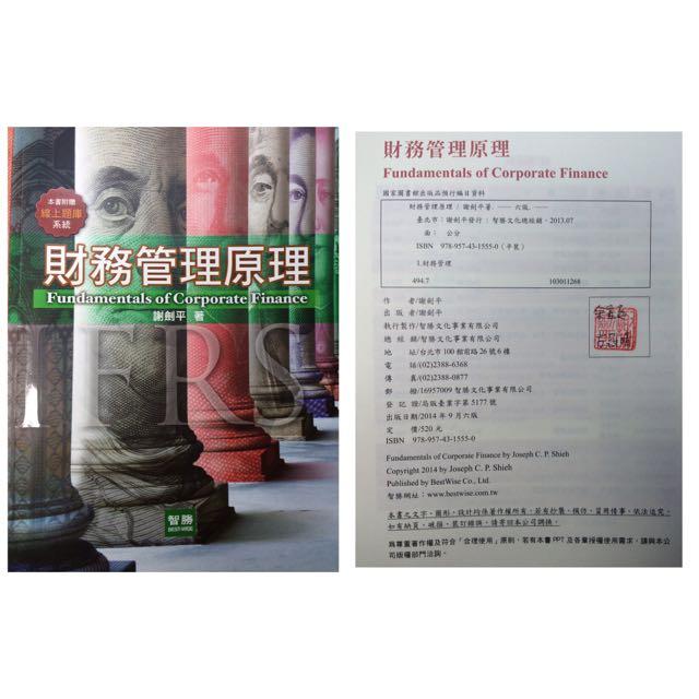 財務管理原理(智勝)