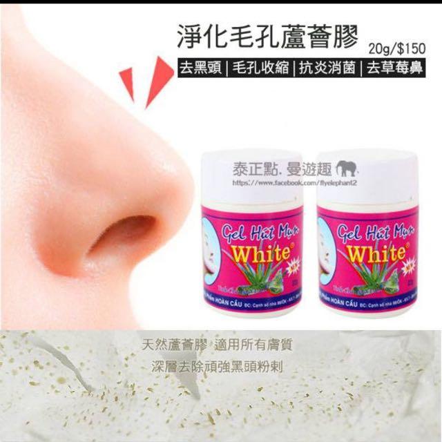 泰國淨化毛孔蘆薈膠
