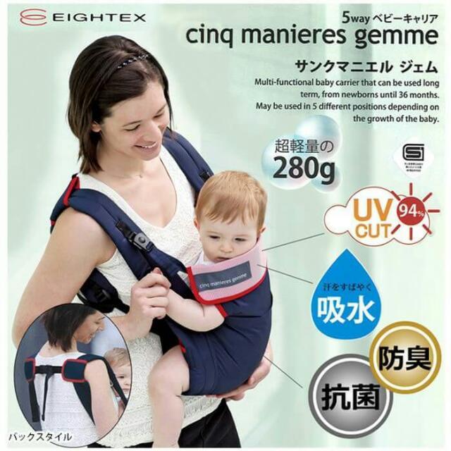 超值價~日本羽量級背巾  【日本Eightex】gemme-抗UV抗菌-五合一多功能背巾  市價$2975   超值價$2350  1. 多功能:  五合一多功能,使用期間長,0~36個月(15kg)大的寶寶都適用喔!  2. 超簡單:  One touch步驟簡單,一個人就能快速穿戴完成!   3. 超輕量:  280g超輕量,背久不肩痛,隨意捲收好攜帶。   4. 抗UV、吸汗速乾、抗菌、防臭素材。   5. 日本製造: 安心加倍。  顏色: 黑/深藍/米/綠/紅色