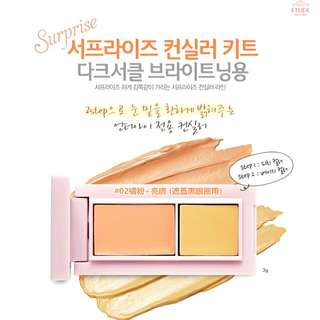 售出》💕免運💕韓國etude house完美調色遮瑕拼盤NO.02橘粉+亮膚