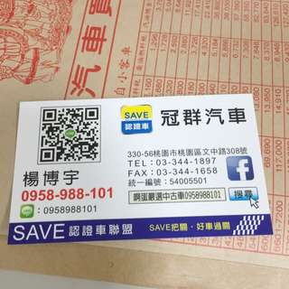 中古車買賣0958988101