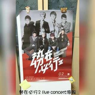 勢在必行2 Live Concert 海報