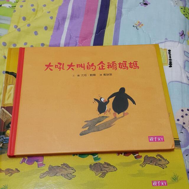 童書三本 適合1-6歲
