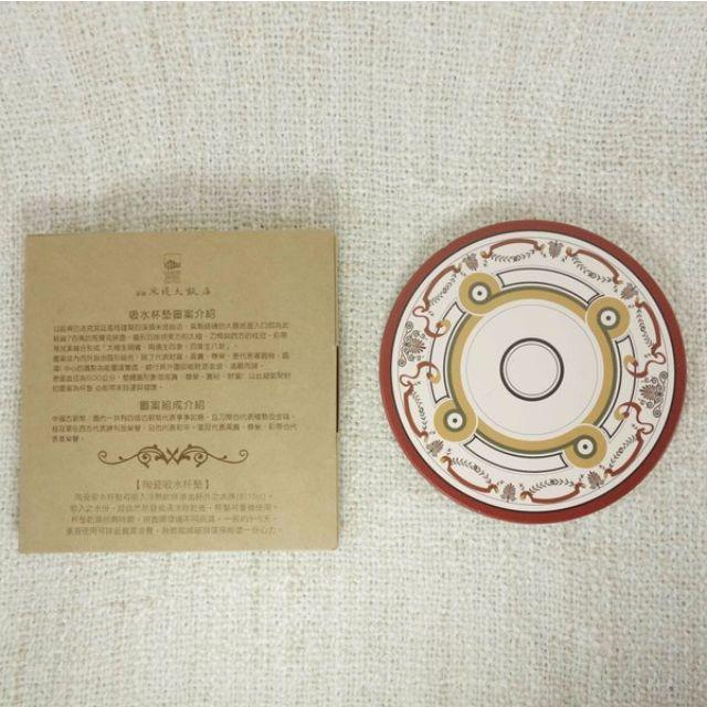 溪頭 米堤大飯店 吸水陶瓷杯墊