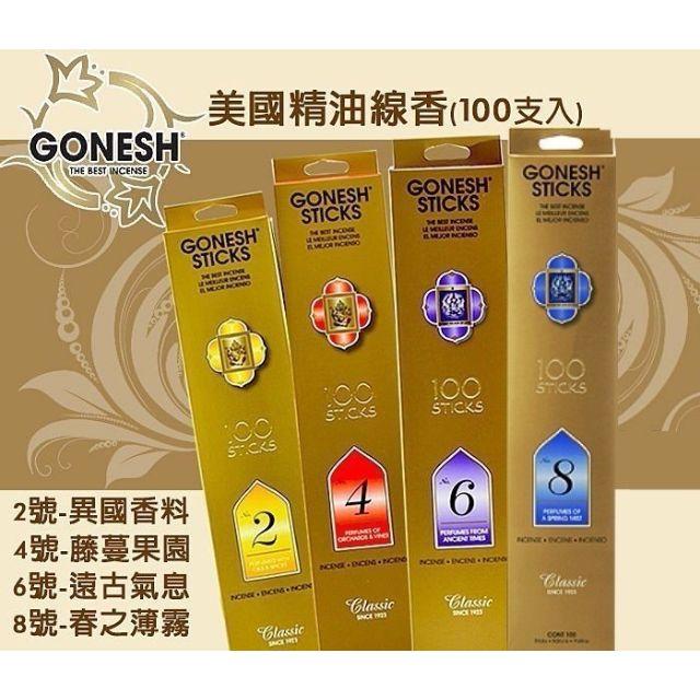Gonesh 二號/四號/六號/八號 精油線香100支 特價$200