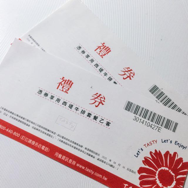西堤禮券x2 (保留中喔!)