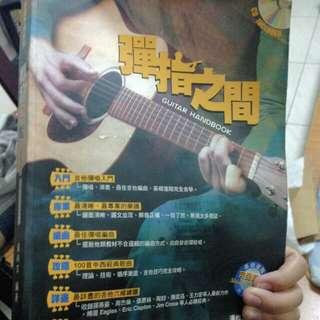吉他譜(保留中)