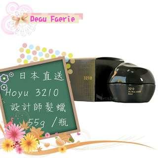 日本 Hoyu 3210 設計師推薦 塑型 髮蠟 ULTRA HARD WAX 現貨