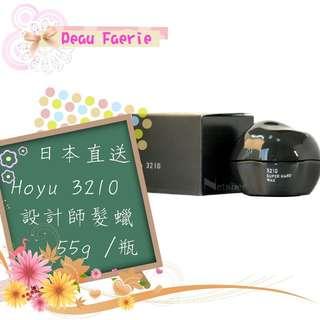 日本 Hoyu 3210 設計師推薦 塑型 髮蠟 SUPER HARD WAX 現貨