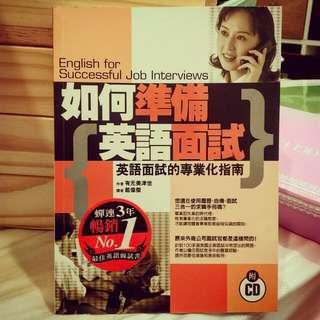 《二手良品》 如何準備英語面試 英語面試的專業化指南 附CD
