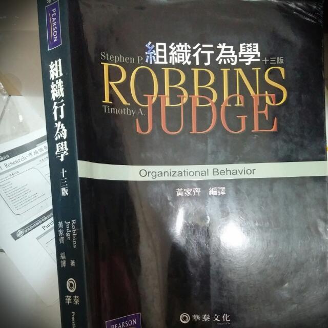 組織行為學 13版 黃家齊 華泰文化