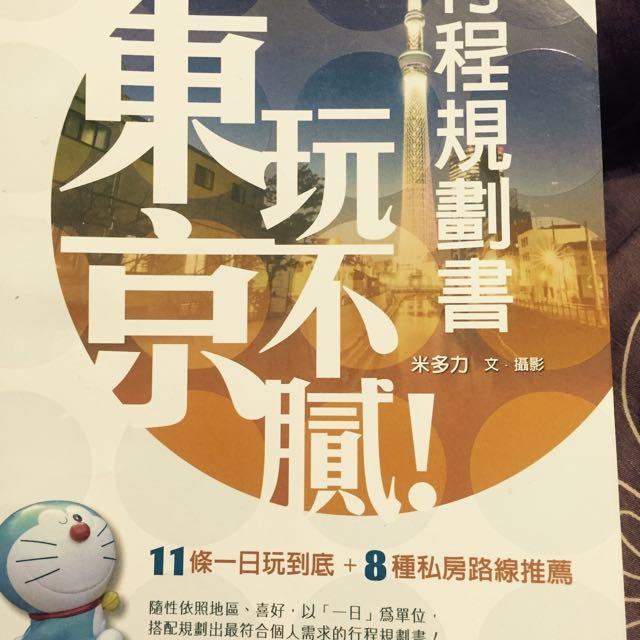 東京玩不膩 米多力著 日本旅遊書