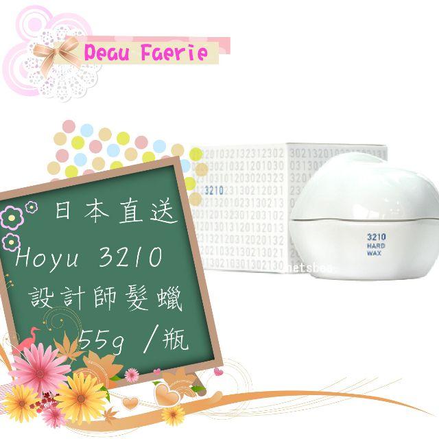 日本 Hoyu 3210 設計師推薦 塑型 髮蠟 LIGHT HARD WAX 現貨