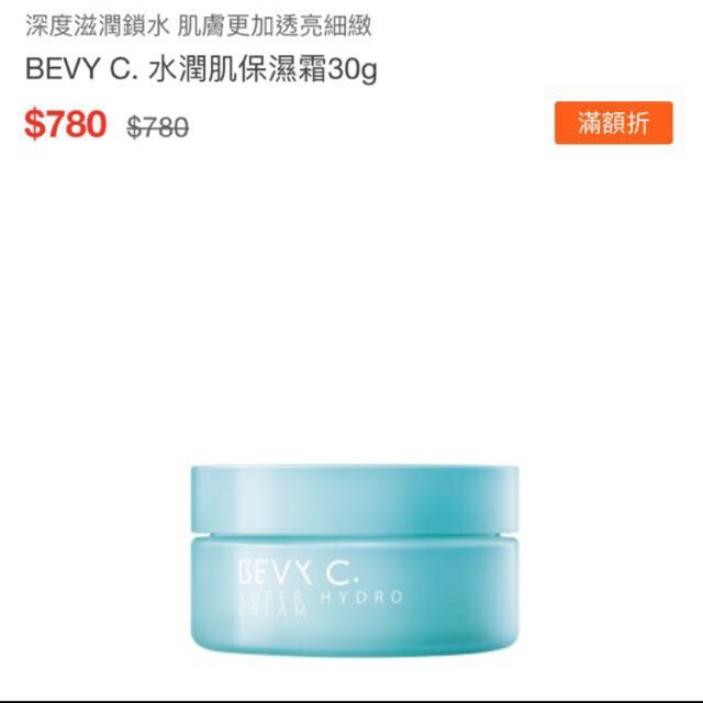 BEVY C水潤肌保濕霜 30g
