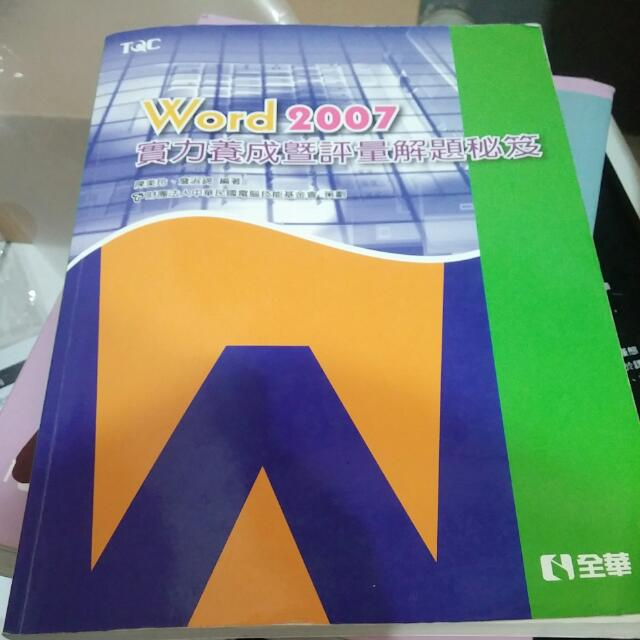 Tqc Word 2007 全華