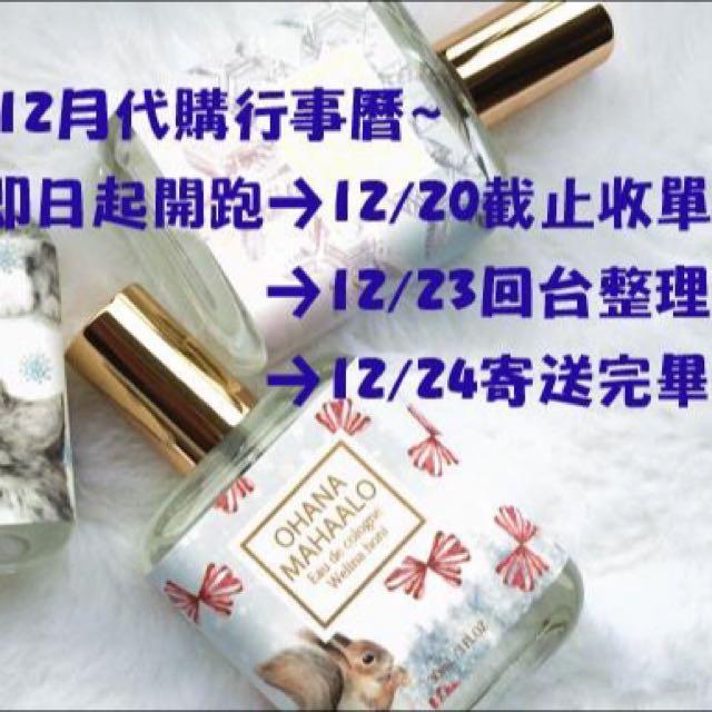[12月日本代購] 行事曆