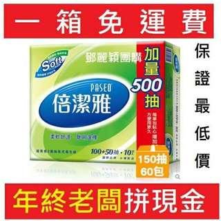 PASEO倍潔雅抽取式衛生紙-150抽*60包/一箱