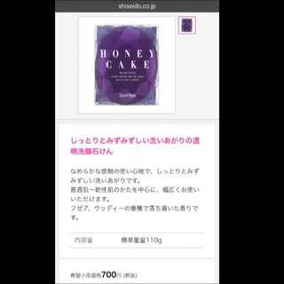 資生堂Honey Cake Crystal Purple全新
