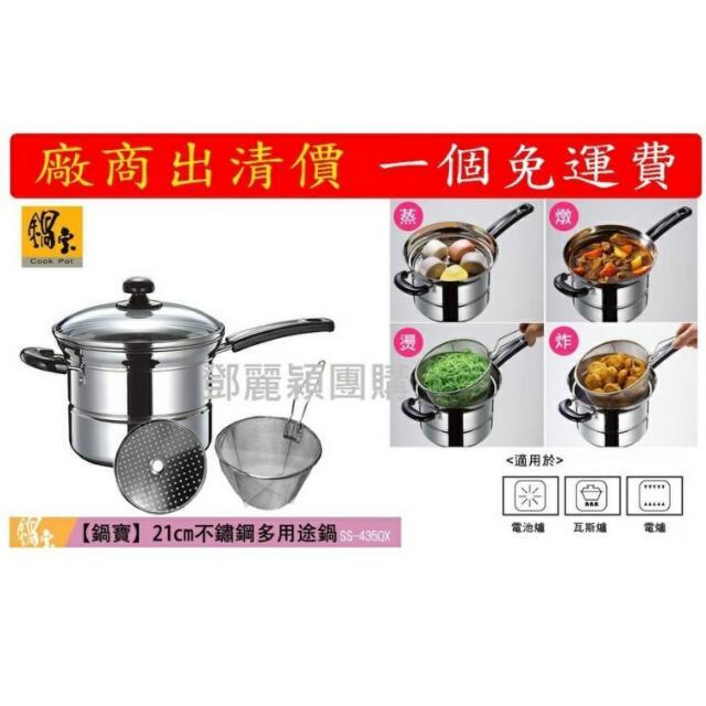 鍋寶-.鍋寶不銹鋼多用途鍋