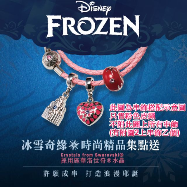 限量冰雪奇緣手環 粉紅雙皮繩手鍊 7-11 7-eleven 冰雪奇緣 Frozen 迪士尼 disney 施華洛世奇 Swarovski