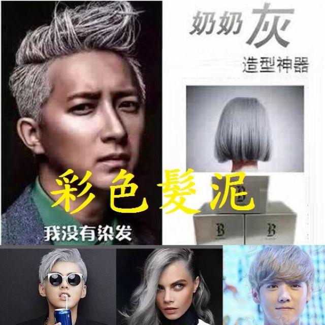 韓國宣谷進口 / 造型72變 / 輕鬆造型大明星型男美女都是在使用的一次性染髮染色造型髮泥髮蠟100g