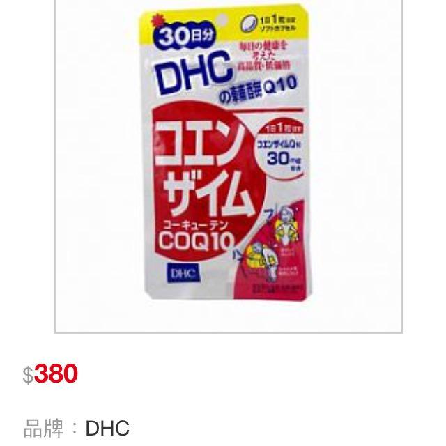 *DHC* 全新Q10