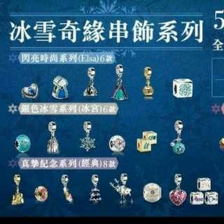 7-11冰雪奇緣串飾珠寶