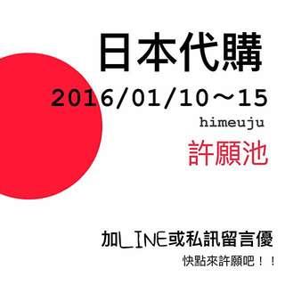 日本代購🇯🇵許願池🙏🏻