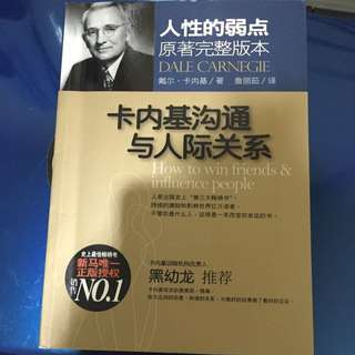 How To Win Friends & Influence People(Chinese Version)