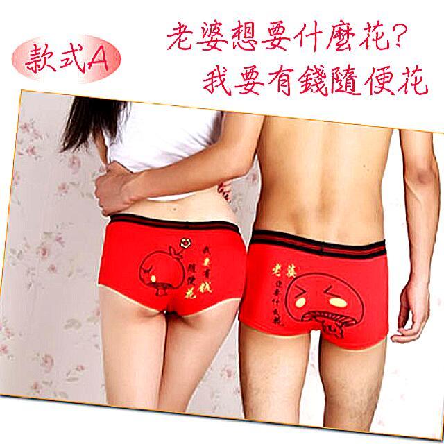 時尚搞笑情侶內褲買一送一(一套二入) 主題 : ♂老婆你要甚麼花~♀我要有錢隨便花~