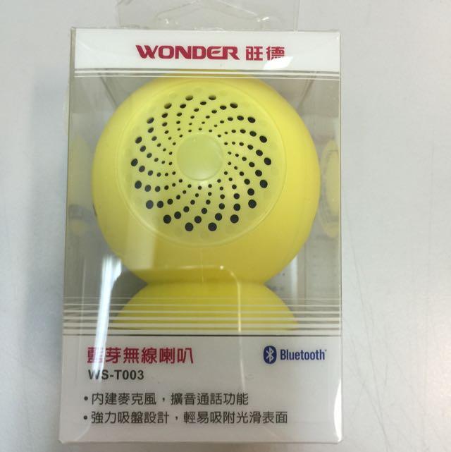 WS-T004無線藍芽喇叭