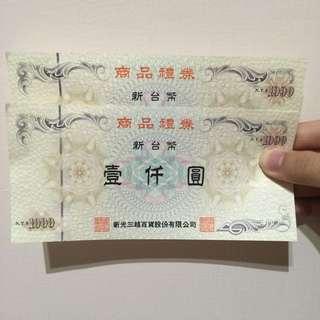 (待匯) 售 新光三越千元禮卷 兩張 換現金✨
