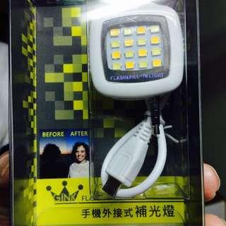 手機外接補光燈