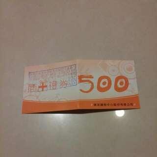 環球購物中心500元商品禮券