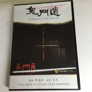 鬼門道-側記 屏風表演班二十一週年《京戲啟示錄》DVD