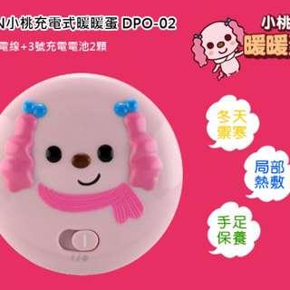 潮品 OPEN小桃 充電式暖暖蛋(DPO-03)