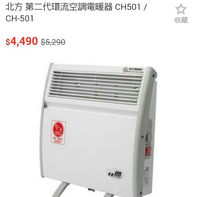 (全新)北方第二代環流空調電暖器