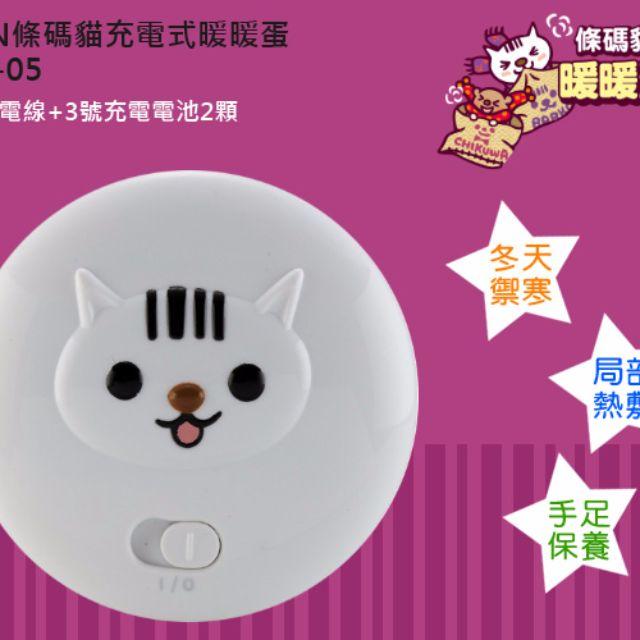 潮品 OPEN條碼貓 充電式暖暖蛋(DPO-05)