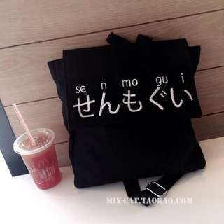 原宿 日文刺繡 雙肩後背包