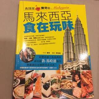 馬來西亞食在玩味