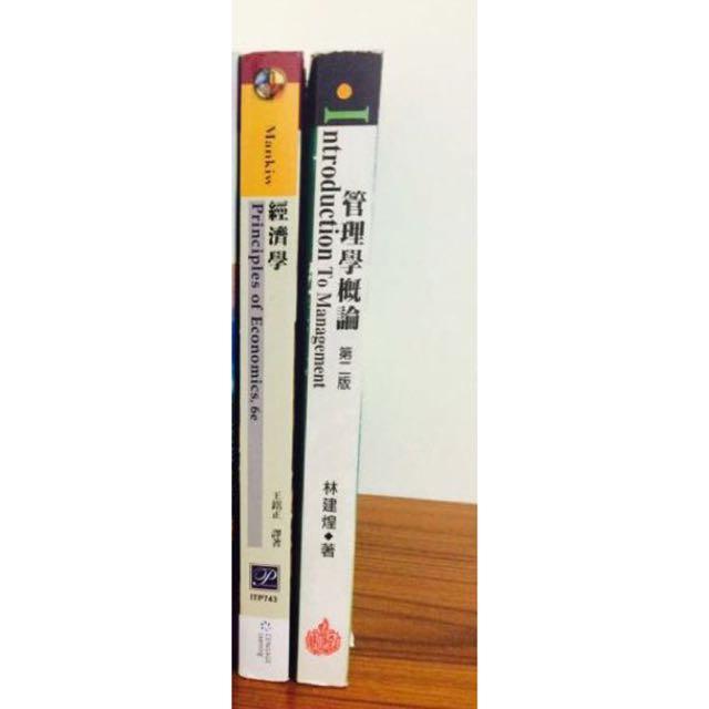 二手書 經濟學、管理學概論