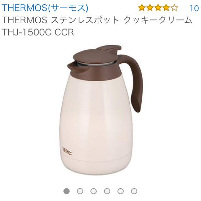 (徵)膳魔師 保溫壺 真空咖啡壺 THJ-1500