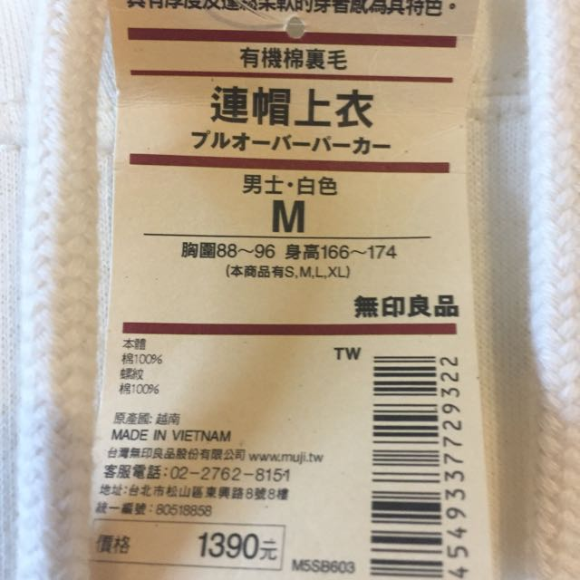全新 Muji 有機棉 帽T 白色(免運)