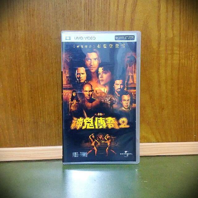 PSP 電影「神鬼傳奇2」 二手